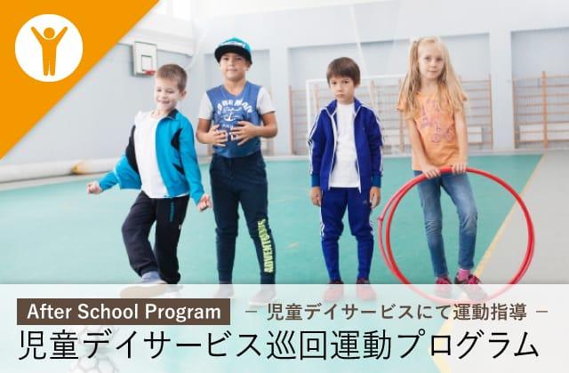 児童デイサービス巡回運動プログラム