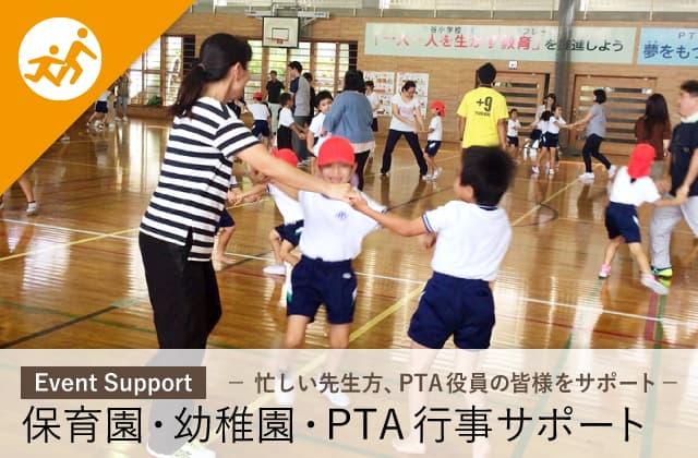 保育園・幼稚園・PTA行事サポート