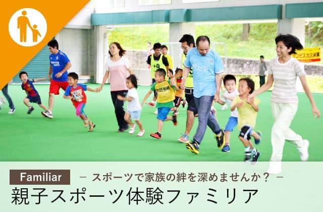 親子スポーツ体験ファミリア